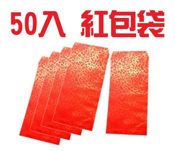 紅包袋 過年 壓歲錢袋 香水紅包袋 鳳尾紋 香水紅禮袋 可印刷 中式 燙金 紅包【CF-02B-85006】