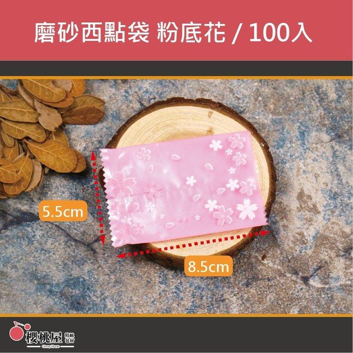 ~櫻桃屋~ 磨砂西點袋 粉底花 5.5X8.5 cm 批發價$70 / 100入