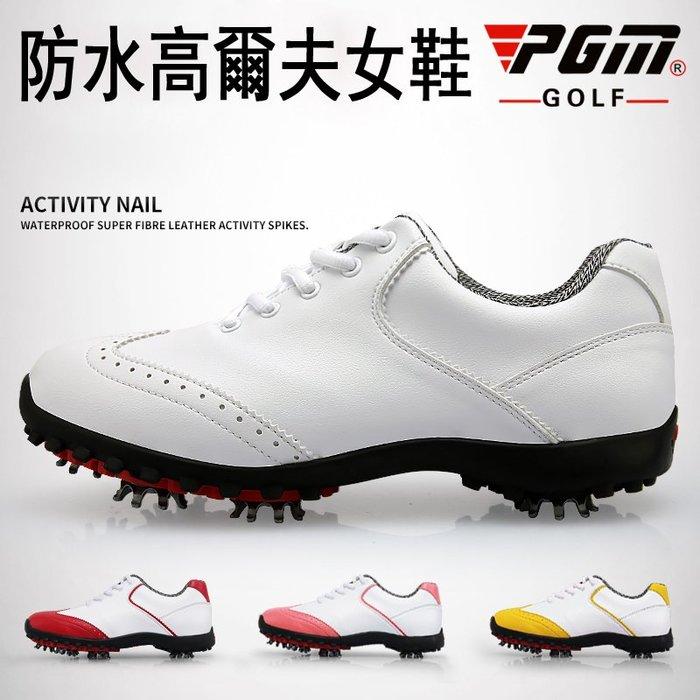 5C精選@女士 PGM 新品 女士高爾夫球鞋 防水運動鞋 活動釘 秀氣運動鞋