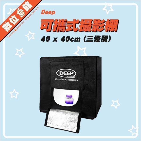 2018新版燈【附背袋+3色背板】DEEP 40*40cm 可攜式攝影棚 柔光箱 LED燈 攝影燈箱 三燈