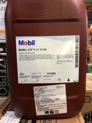 『油工廠』Mobil 美孚 ATF LT71141 自動變速箱油 自排油 BMW VW ZF 5/4HP 4/5速