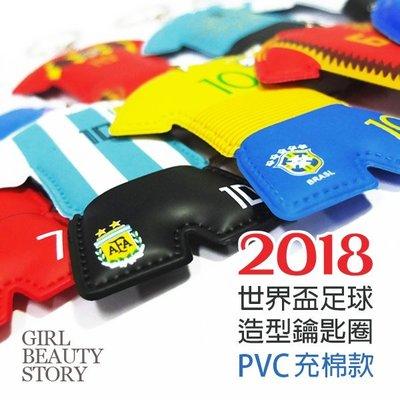 超哥小舖【G8015】2018世界盃足球賽FIFA球衣吊飾鑰匙圈巴西阿根廷葡萄牙(PVC充棉款)金盃/生日交換禮物