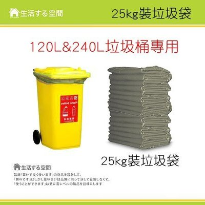 120L和240公升垃圾袋25kg裝/...