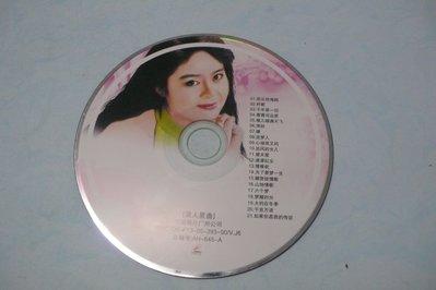 紫色小館78-5--------中國-浪人星曲