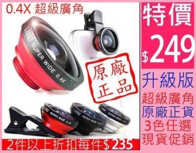 【東京數位】新一代 0.4x 自拍神器 夾式 廣角 鏡頭 手機 外接 M8 S5 Z2 Z2a Note3 iPhone5 zenfone