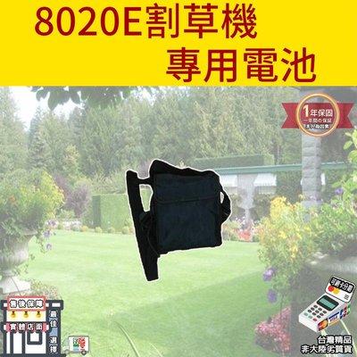 ㊣宇慶S鋪㊣可刷卡分期 日本ASAHI 8020E 專用電池 充電式除草機 電動割草機非東林BLDC割草機