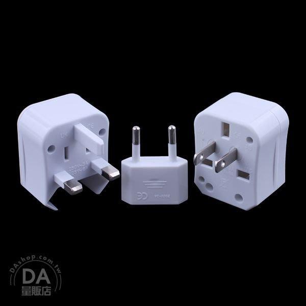 萬用轉換插頭 萬用轉接頭 萬用插座 旅行 轉接頭 多國通用(79-1592)