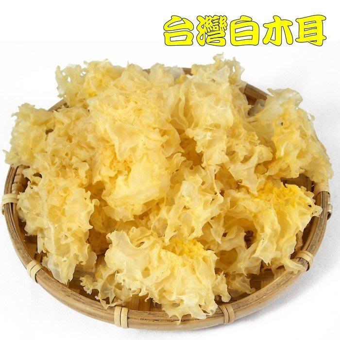 ~台灣白木耳(半斤裝)~ 台灣生產,有機認證,易泡開膠質多。【豐產香菇行】