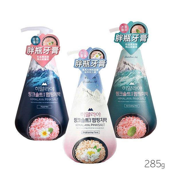 韓國 LG 喜馬拉雅粉晶鹽 PUMPING 牙膏 285g  款式可選 按壓式牙膏【V018097】YES美妝