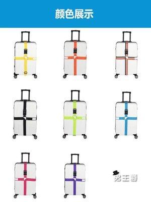 【全館免運】行李箱綁帶拉桿旅行箱托運加固帶密碼十字打包帶保護帶安全捆綁帶 【奇妙城】