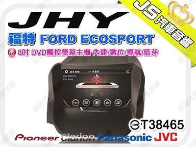 勁聲音響改裝 JHY 福特 FORD ECOSPORT 8吋 DVD觸控螢幕主機 內建/數位/導航/藍芽