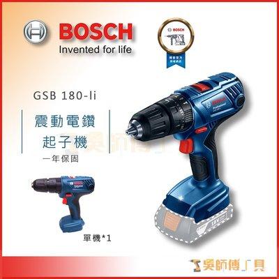 *吳師傅工具*博世 BOSCH GSB 180-li 18V震動電鑽起子機(單機)