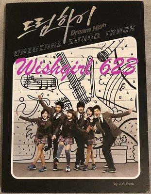 《非下標區》『夢想起飛 DREAM HIGH』電視原聲帶CD (韓版)~ 金秀賢、IU 李知恩、秀智、玉澤演、德魯納酒店