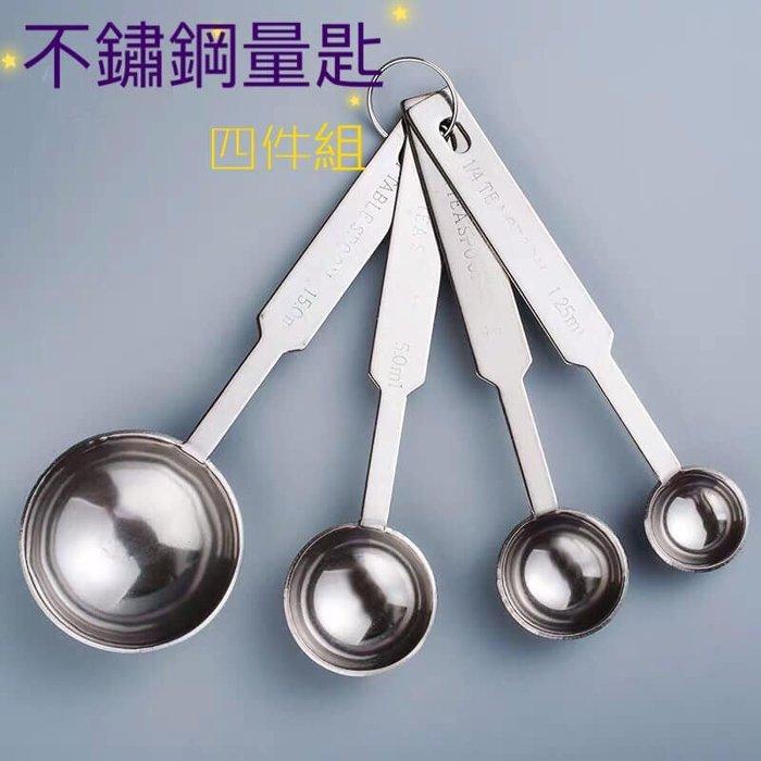 *現貨*不銹鋼量匙四件組 量勺套裝 量匙調味匙 量勺 帶刻度 烘焙 美善品可用 小美機