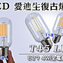 T5達人 LOFT復古工業風愛迪生燈泡 T45黃光 ...