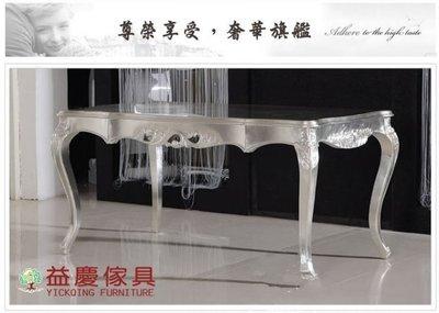 【大熊傢俱】CY0319 新古典 曲美 餐桌 餐椅 銀箔 (另售 餐椅)
