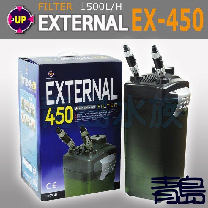 AA。。青島水族。。 D-EX-450台灣UP雅柏-External外置式圓桶過濾器 圓筒(1500L/H)==450