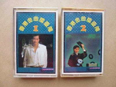 明星錄*香港金曲擂台陣.1.2輯(梅艷芳.張國榮.譚詠麟.等)共2卷.二手卡帶(s702)