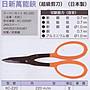 日本製 日新萬能鋏 日新萬能剪刀 超級剪刀...