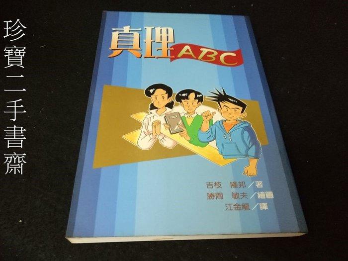 【珍寶二手書齋FA27】《真理ABC》ISBN:9575875524│校園書房│江金龍