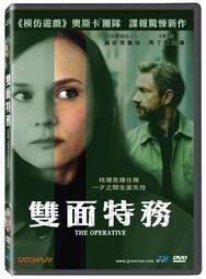 <<影音風暴>>(全新電影2101)雙面特務  DVD  全116分鐘(下標即賣)48