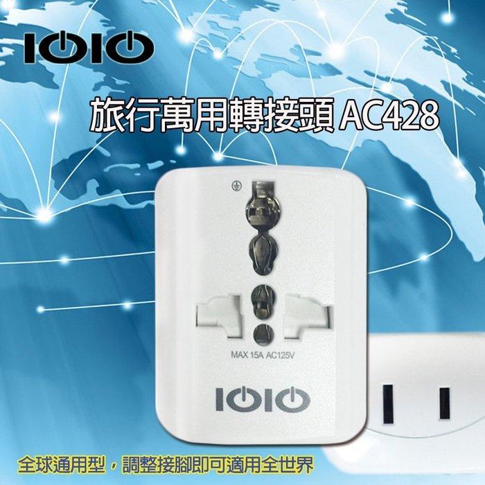 【Live168市集】BSMI認證 IOIO 旅行萬用轉接頭 USB 2.1A可快充(AC428)