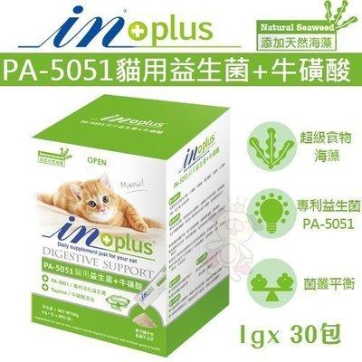 IN-PLUS PA-5051貓用益生菌+牛磺酸1gx30包.乳酸片球菌加強配方.貓營養品