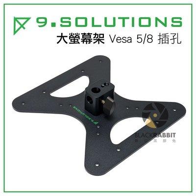 數位黑膠兔【 9.Solutions 大螢幕架 Vesa 5/8 插孔】 螢幕架 固定架 攝影棚 支架 延伸架 轉接架