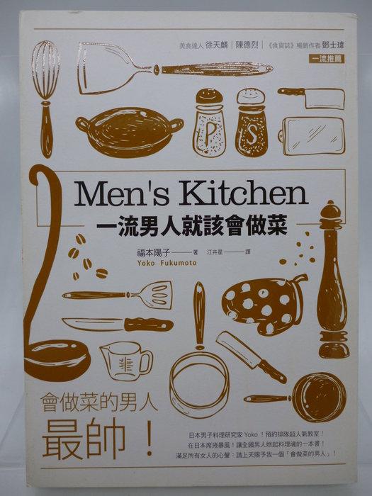 【月界二手書店】Men's Kitchen 一流男人就該會做菜(初版一刷)_福本陽子_八方出版_原價350〖餐飲〗COP
