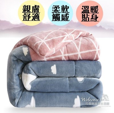 【四季戀】【隨機出貨】法萊絨暖被150×200cm±5cm.法蘭絨暖暖被.法蘭絨毯被另有羊羔絨暖被法蘭絨床包棉被被胎