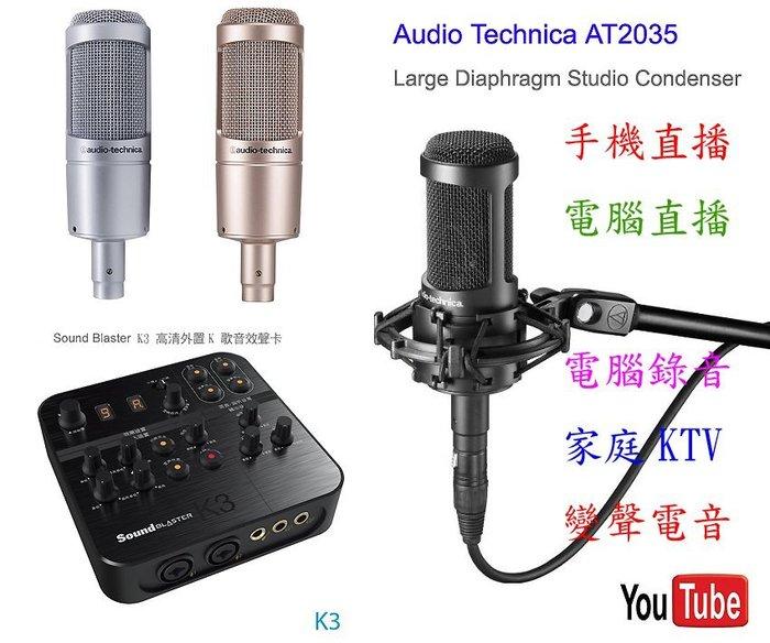 Sound Blaster K3 創新+鐵三角 at2035+isk支架+防噴網送166種音效參考 森然播吧