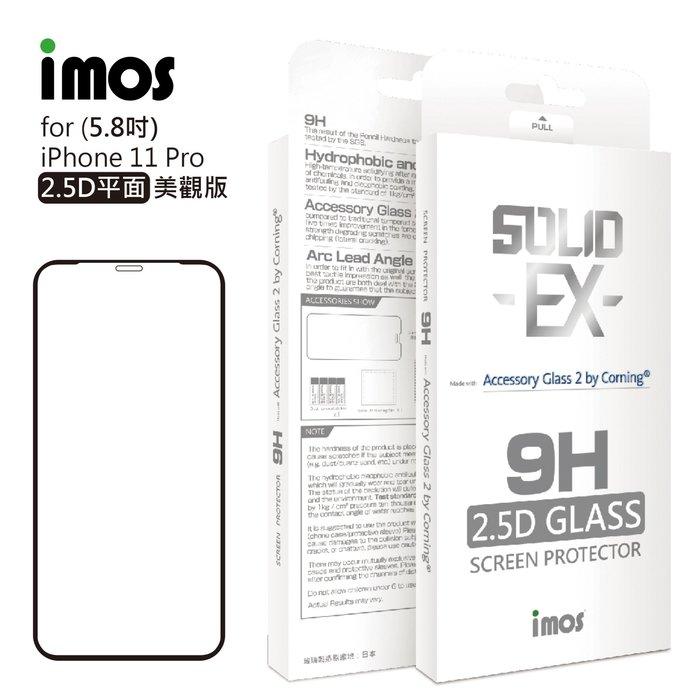 超 滿版 IMOS iPhone11 Pro 5.8吋 2.5D平面美觀滿版正面玻璃貼 美商康寧公司授權 AG2bC
