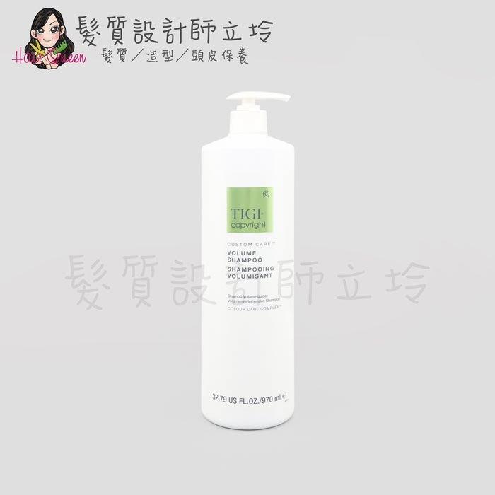 立坽『洗髮精』提碁公司貨 TIGI CARE保養系列 豐厚蓬鬆洗髮精970ml HH03 HS03
