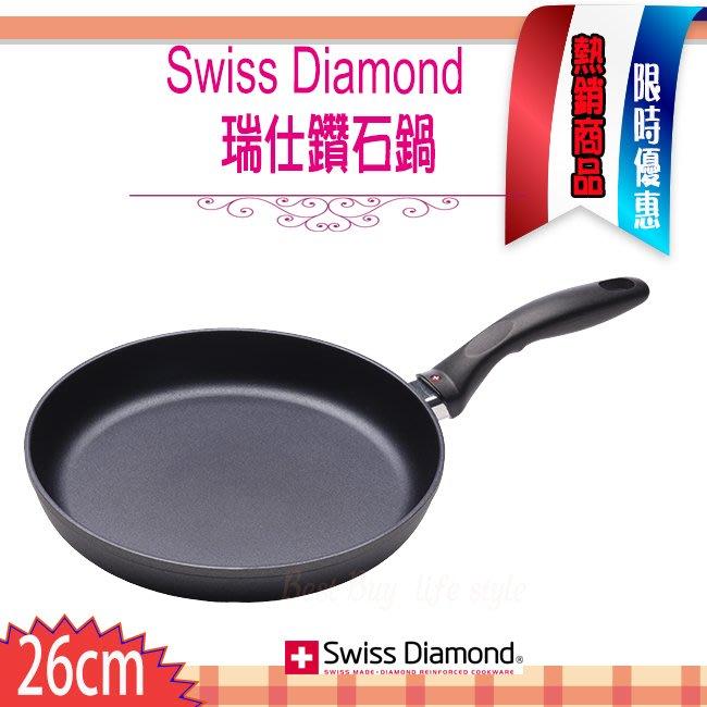 瑞士 Swiss Diamond XD 頂級鑽石鍋 26cm  單柄平底鍋 單柄 不含蓋  平底鍋 炒鍋 XD6426
