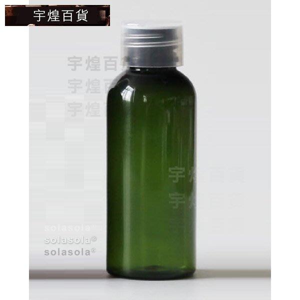 《宇煌》保養品容器PET塑膠瓶乳液瓶化妝保溼水瓶50ml空瓶空罐樣品瓶化妝品透明瓶+透明塑膠蓋分裝瓶_RdRR