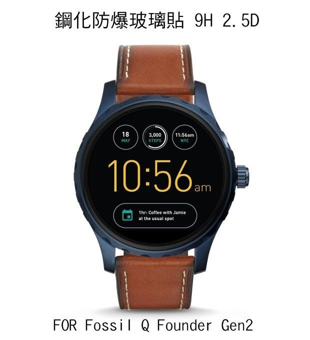 *Phone寶*Fossil Q Founder Gen2 鋼化玻璃貼 硬度 高硬度 高清晰 高透光 9H