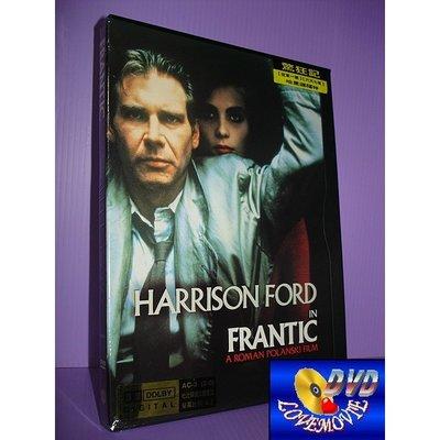 絕版片:三區台灣正版【驚狂記Frantic (1988)】DVD全新未拆《星際大戰、空軍一號:哈里遜福特》