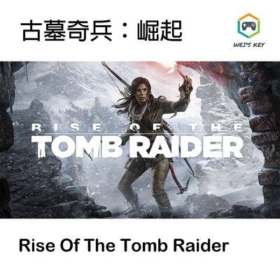 Rise Of The Tomb Raider 古墓奇兵:崛起 STEAM 序號 PC