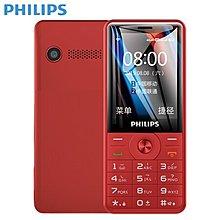 PHILIPS 飛利浦 E517 全網通 4G 智能手機 老人手機