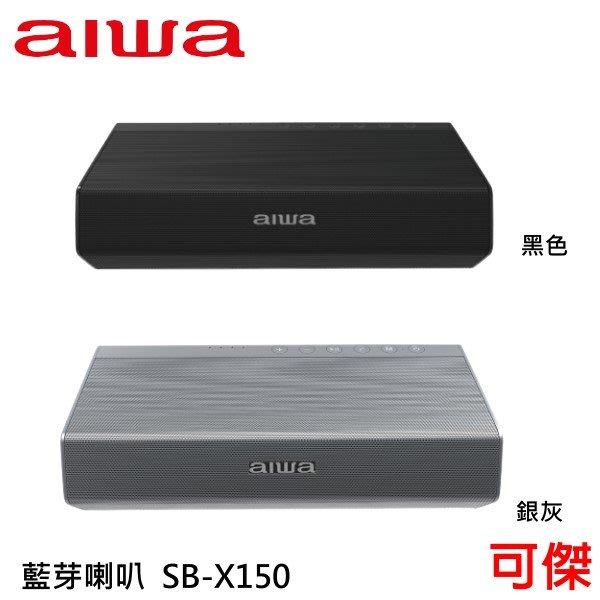 aiwa 愛華 藍牙喇叭 SB-X150 藍芽喇叭 立體聲道  金屬質感  簡約設計 公司貨 可傑 免運