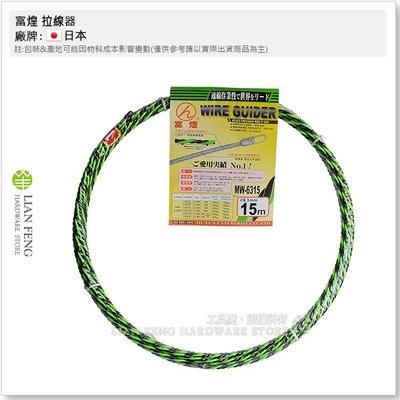 【工具屋】*含稅* 富煌 拉線器 8號虎紋線 15M 綠+黑 MW-6315 通線 穿線 入線 導線器 導線器 引線