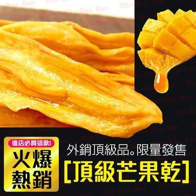 頂級芒果乾☆台灣之光 外銷日本頂級3%...