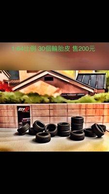 場景適用 1:64比例 輪胎皮 30個一組特價200元 tomica、風火輪、綠光適用 現貨
