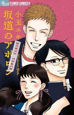 [代訂]坂道上的阿波羅 BONUS TRACK(日文漫畫)9784091347930