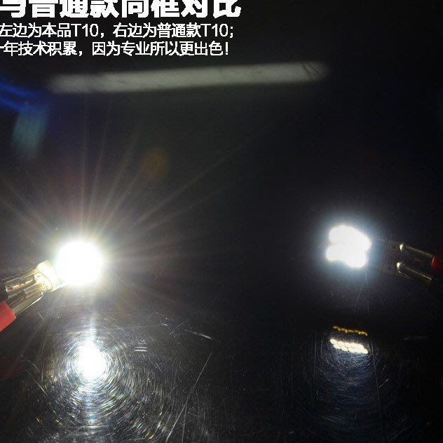 ◇光速LED精品◇汽車LED 寬電壓 小燈泡 T10 5W 12V-24v 無極性 汽車日行燈 轉向燈 白色