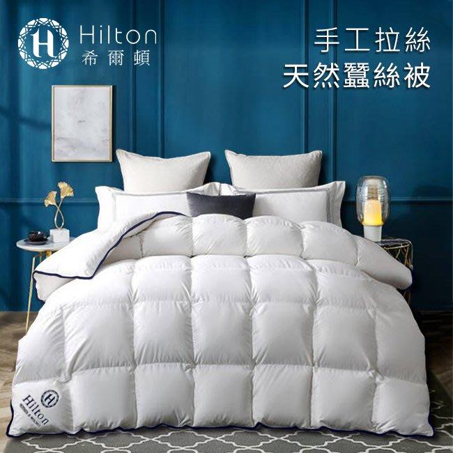 【Hilton希爾頓】皇家貴族天然手工拉絲蠶絲被2.5KG(B0827-25)
