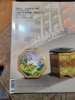 典藏2005No155蔡辰洋悠遊寒舍二十年專刊,慶祝台北喜來登大飯店正式開幕