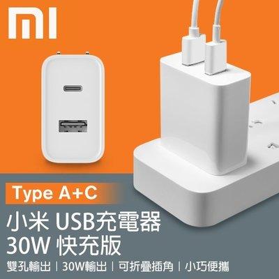 【coni mall】小米USB充電器30W快充版(Type A+C) 現貨 當天出貨 雙USB孔 雙孔 安卓 蘋果
