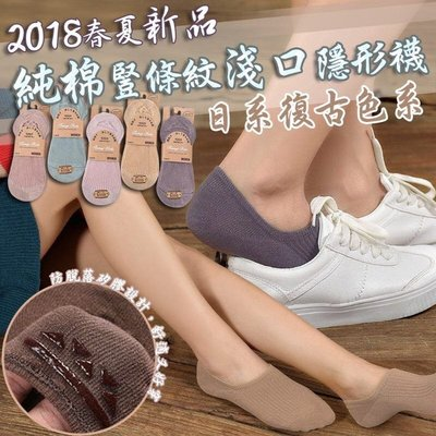2018春夏新品 純棉豎條紋淺口隱形襪