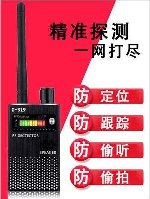 信號探測器 G319反跟蹤反偷拍探測儀 反竊聽防跟蹤gps定位器#21785